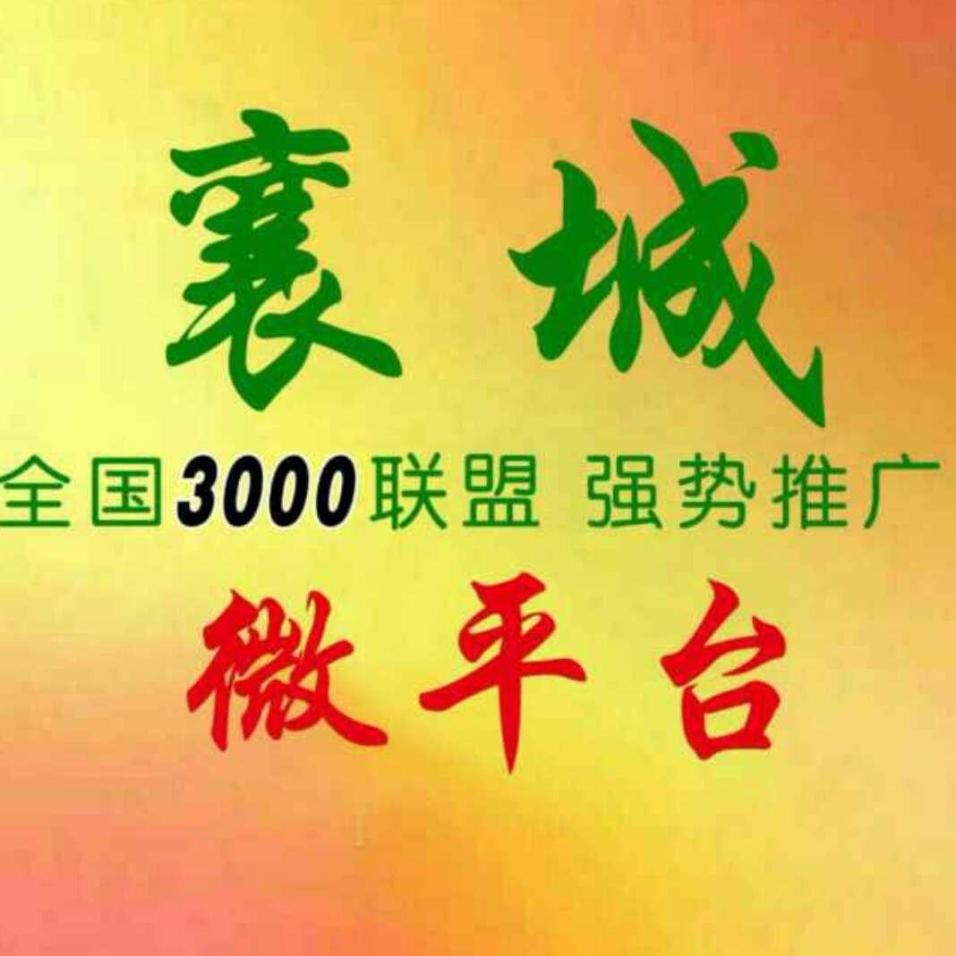 A湖北襄城便民信息总台